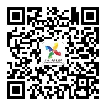 上海大学生电视节-官方微信